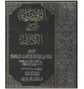el-kafi-283x300